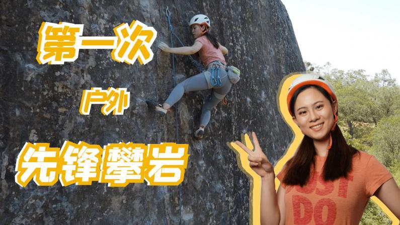 【粒粒的岩途日记】挑战90英尺岩壁 第一次户外先锋攀岩