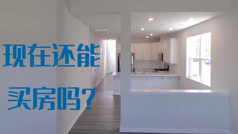 【Kevin的房产哲学】房价涨到头?现在还能买房吗?