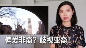 多样性不应成为歧视亚裔的借口 AACE回应耶鲁种族歧视