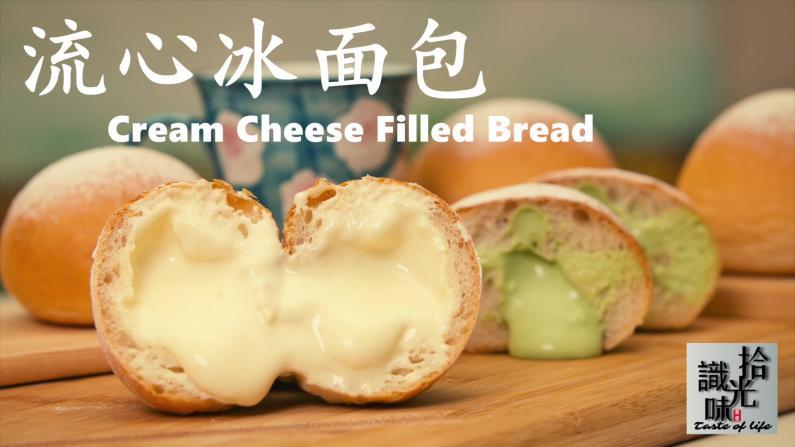 【拾光识味】冰心面包 双重口感甜而不腻