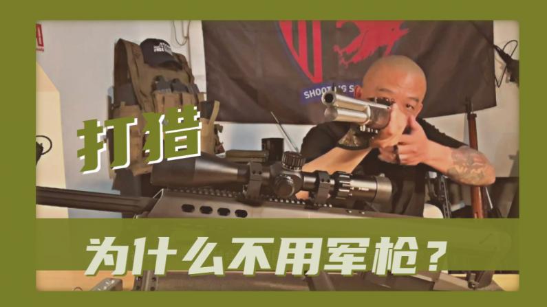 【北美报哥】打猎 为什么我不用军用枪?