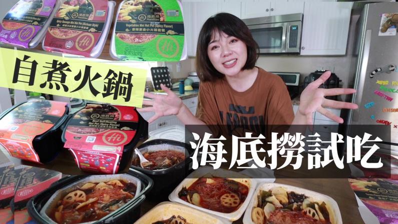 【沛莉一家】替大家尝遍了海底捞自热锅!看看你想吃哪个?