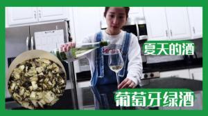 【Jessie的小酒窝】绿酒了解下!酸菜鱼最佳拍档!