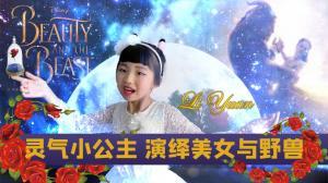 【天生我才】LiYuan:灵气小公主,演绎美女与野兽