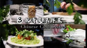 【一家四口的餐桌】3款简单的清爽凉菜 拯救你的夏日胃口