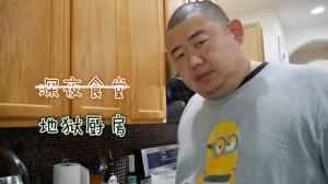 【佛州生活】学做天津煎饼果子大翻车...有没有大神能告诉我哪儿错了?
