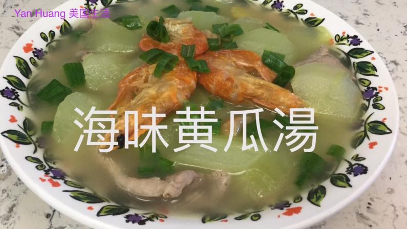 【广东阿姨】来碗海味黄瓜汤 解暑又味鲜!