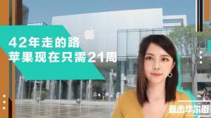 苹果市值破纪录一度冲破2万亿 华尔街反映冷热参半