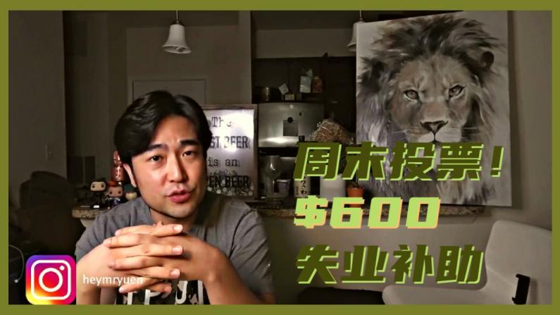 【玩物尚誌】$600失业补助周末投票!第二轮纾困金更新