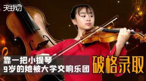 【天生我才】靠一把小提琴,9岁的她被大学交响乐团破格录取!