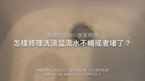 【美国生活365】浴缸堵了、流水慢?怎么修?