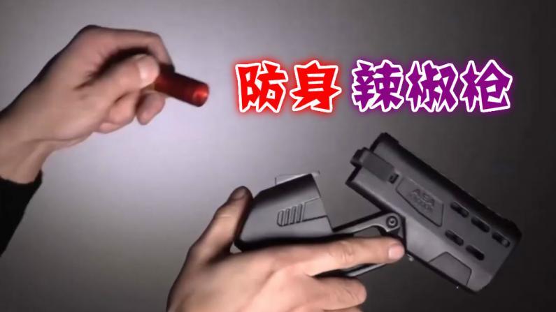 【北美报哥】个人防卫最佳选择 如何正确使用辣椒枪?