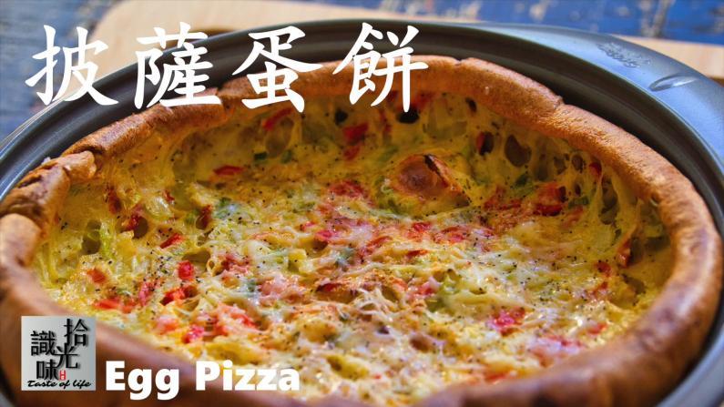 【拾光识味】中西合璧的美味——披萨蛋饼