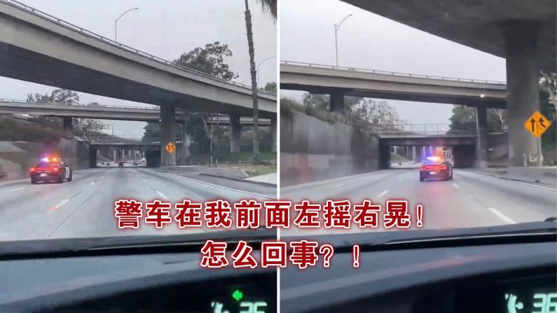 【色影无忌】警车在高速上摇摇摆摆什么原因?老司机讲解:原来是这样!