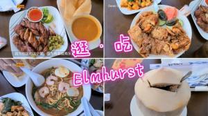【Derek在纽约】去超多元化的艾姆赫斯特逛逛 吃正宗东南亚菜!