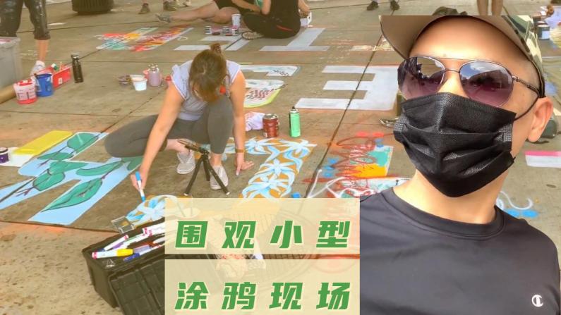 【旅行者Sam】芝加哥BLM活动仍未停止 围观小型涂鸦现场