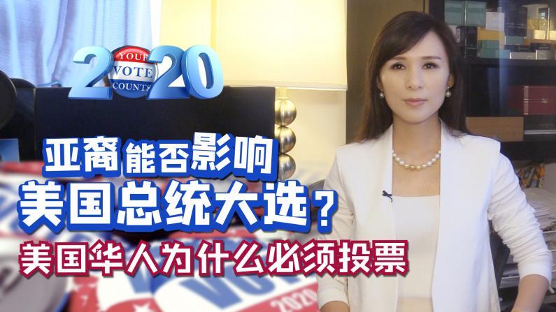 【谭天说地】亚裔能否影响美国总统大选?美国华人为什么必须投票?