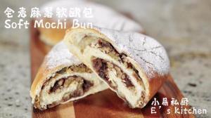【小易私厨】自制全麦麻薯软欧包 口感极佳!