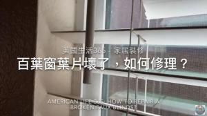 【美国生活365】百叶窗叶片坏了 怎么修?