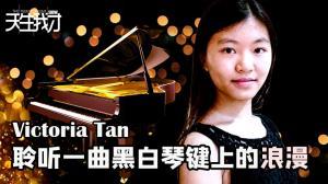 【天生我才】聆听一曲黑白琴键上的浪漫