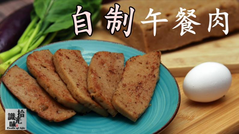 【拾光识味】午餐肉不健康?自己做不就行了!