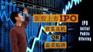 【老李玩钱】新股上市IPO该不该买?如何通过打新申购发家致富?