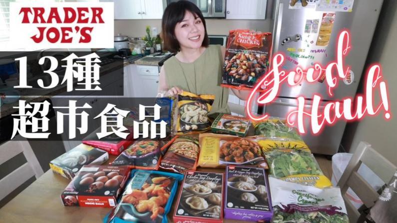 【沛莉一家】Trader Joe's的亚洲食品 哪个最好吃?
