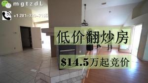 【安家美国·休斯敦】$14.5万起的房子 低价翻炒好deal!