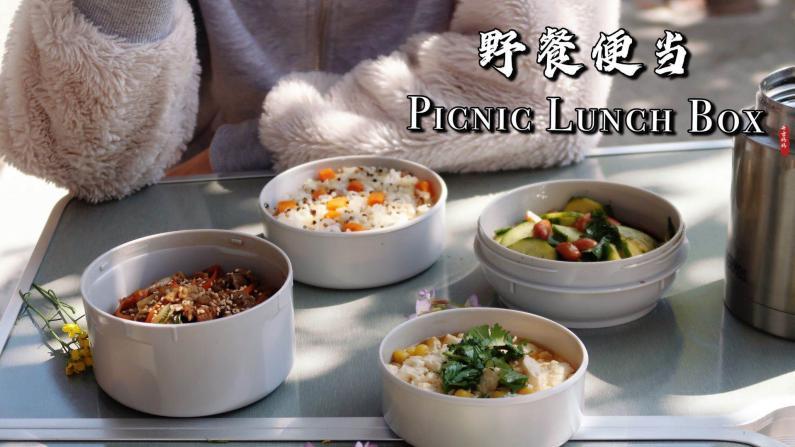 【一家四口的餐桌】趁着夏末去野餐 野餐也要吃中国菜!