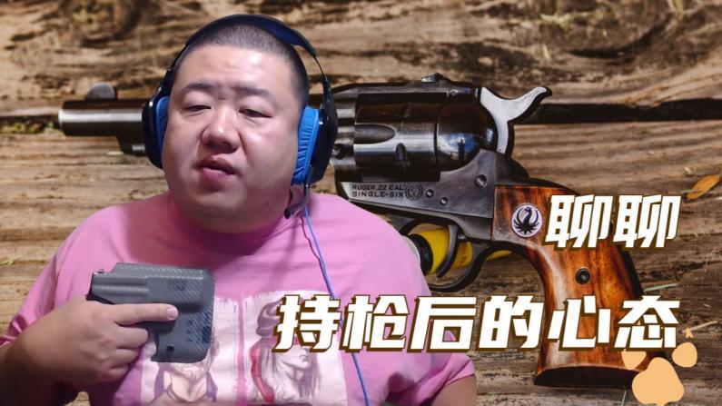 【佛州生活】华人如何自卫?作为枪支爱好者 我来说说持枪后的心态