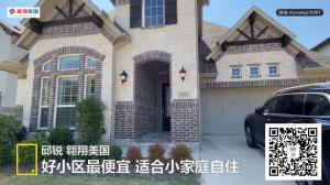 【安家美国·达拉斯】顶级社区最便宜的准新房 保值升值 超值性价比!