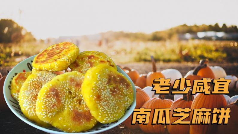 【范哥的美国生活】老少咸宜的南瓜芝麻饼