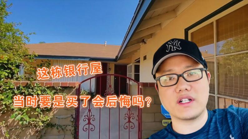 【Larry聊投资】买廉价房子要谨慎 银行屋在线拍卖陷阱多!