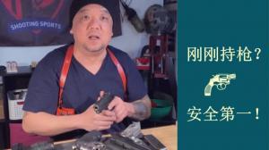 【北美报哥】初学者如何安全携带手枪(上)