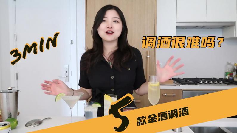 【索菲亚一斤半】调酒很难吗?3分钟一杯 五种金酒鸡尾酒