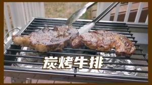 【大头爸爸】炭烤牛排的3322法则你会吗?