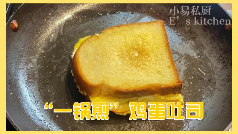 """【小易私厨】快手营养早餐 """"一锅煎""""鸡蛋吐司"""