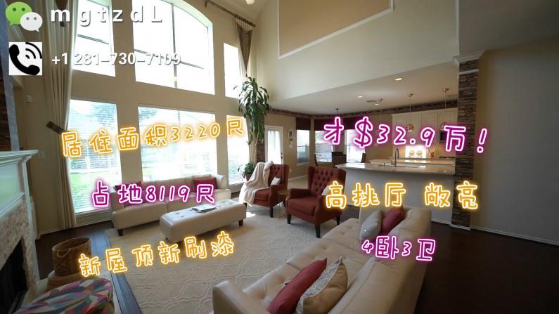 【安家美国·休斯敦】近中国城的低价别墅 状况上佳好住好租!