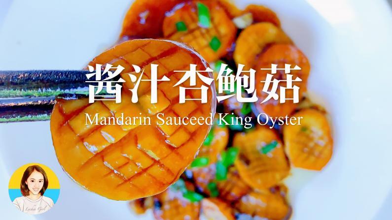 【Lychee Girl】这样做杏鲍菇 比肉还好吃!