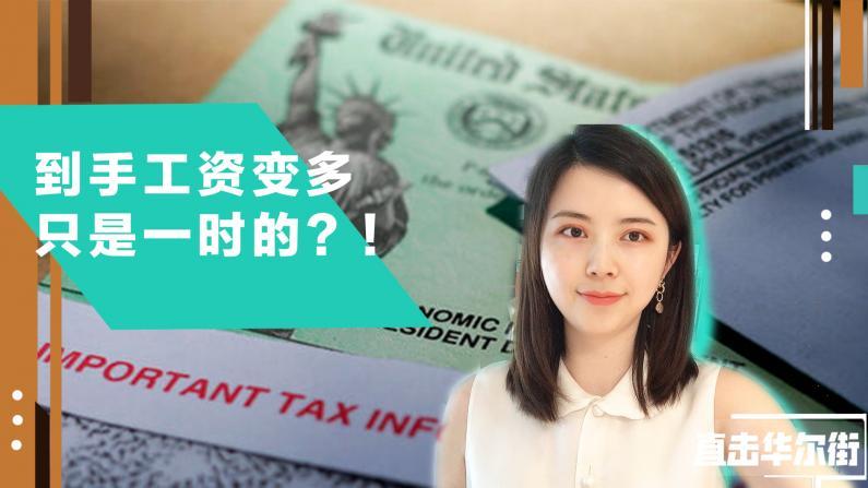 9月1日生效 工资税延期的总统行政令如何解读?