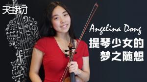 【2020天生我才】比赛火热进行中,其他西乐组选手表演Paganini Caprice Op. 1, No. 5