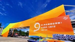 2020年服贸会开幕在即 疫情后中国举办首场大型国际经贸活动