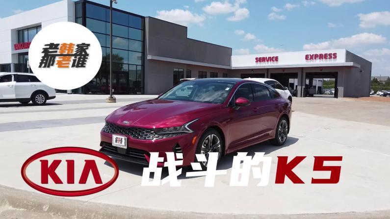 【老韩唠车】起亚新K5如何在硝烟弥漫的美国市场突破重围?