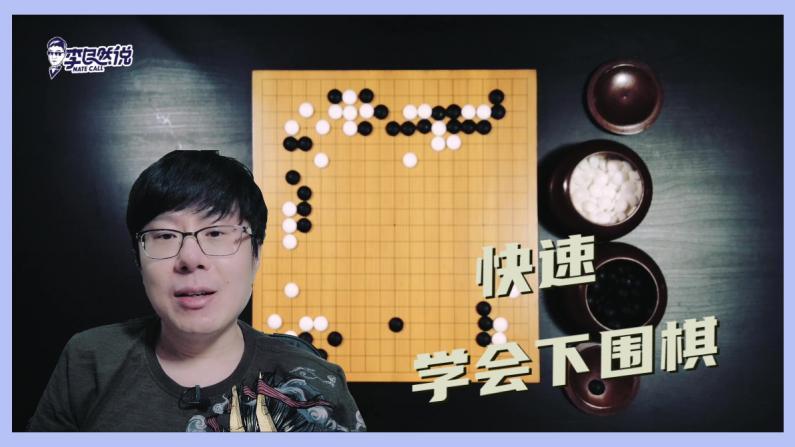 【李自然说】30分钟教会你下围棋