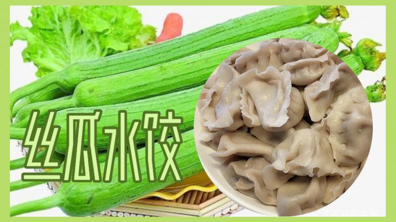 【范哥的美国生活】不一样的饺子 丝瓜水饺