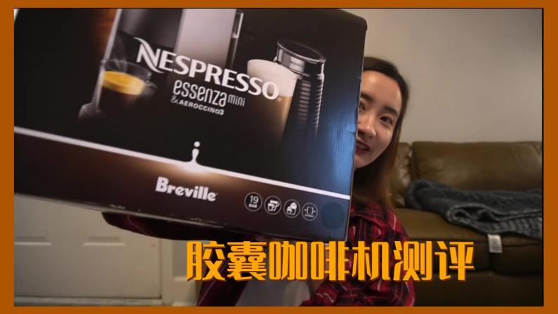 【湾区毛毛】开箱测评:胶囊咖啡机怎么样?好喝吗?