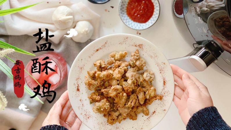 【一家四口的餐桌】空气炸锅版盐酥鸡 又香又酥又脆!