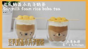 【小易私厨】超可爱 豆乳奶盖小丸子奶茶