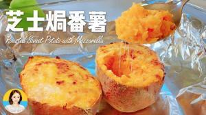 【Lychee Girl】换个方式吃番薯!