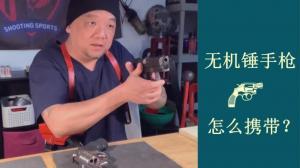 【北美报哥】初学者如何安全携带手枪(中)